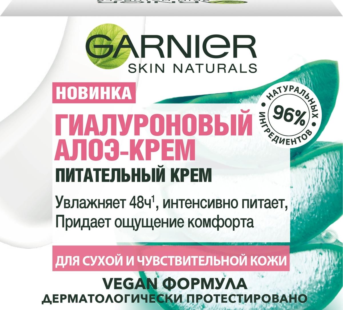 Garnier Skin Naturals Питательный Гиуалроновый Алоэ-крем, для сухой и чувствительной кожи, 50 мл  #1