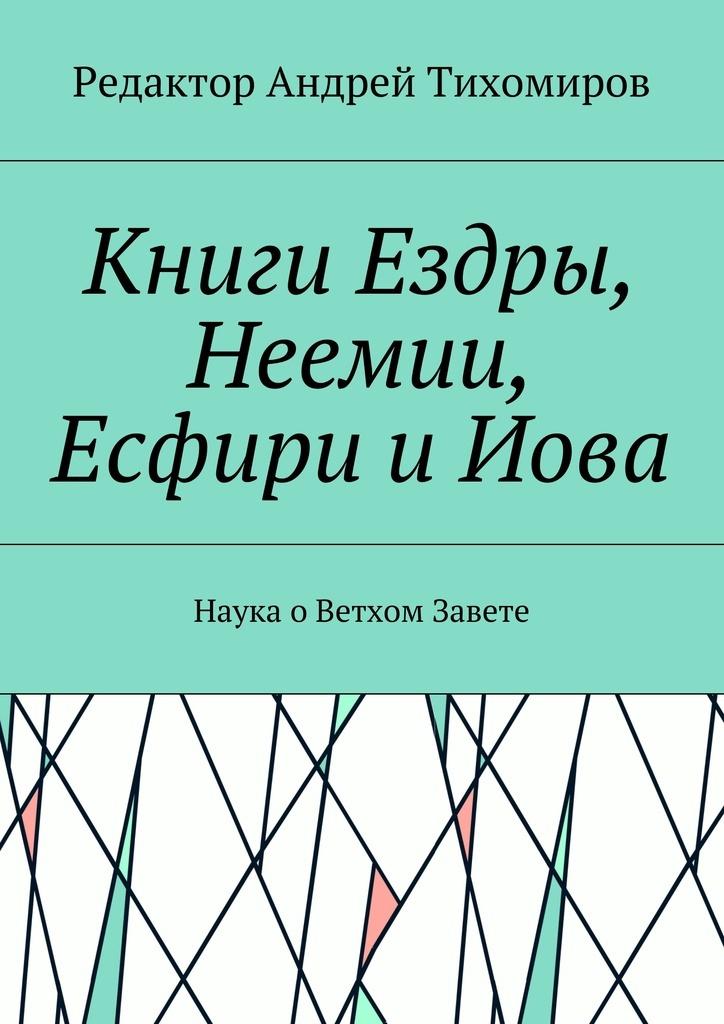 Книги Ездры, Неемии, Есфири и Иова #1