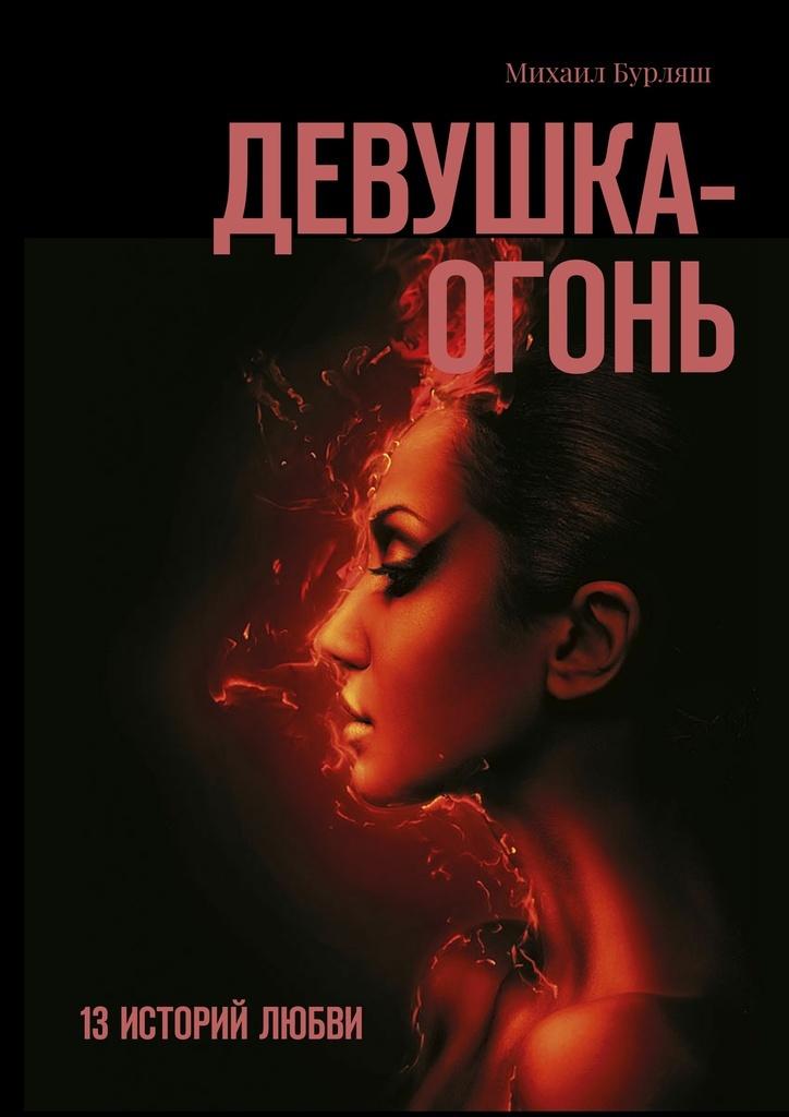 Девушка-огонь #1