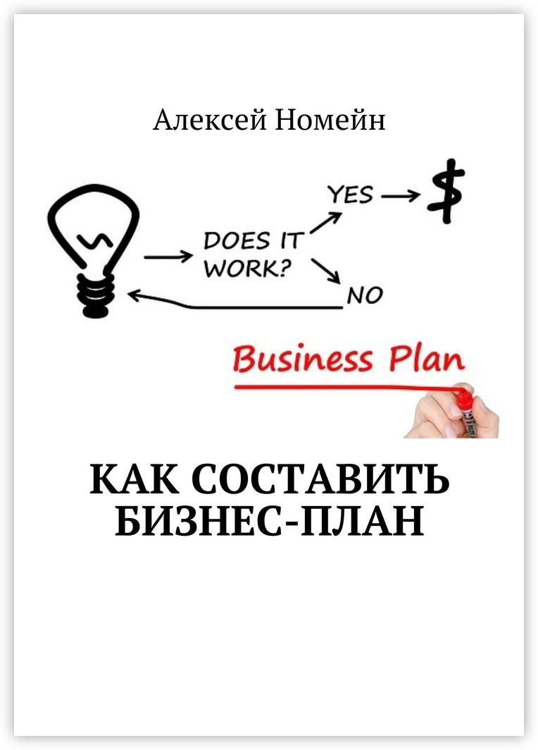 Как составить бизнес-план #1