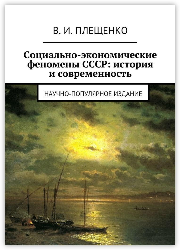 Социально-экономические феномены СССР: история и современность  #1