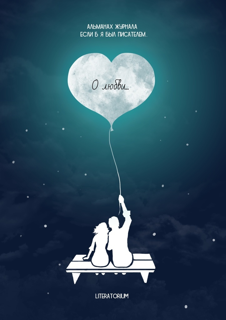 О любви... #1