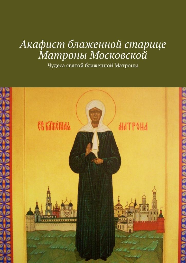 Акафист блаженной старице Матроны Московской #1