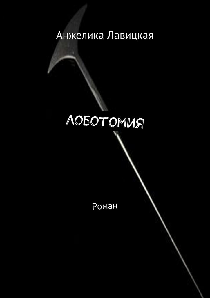 Лоботомия #1