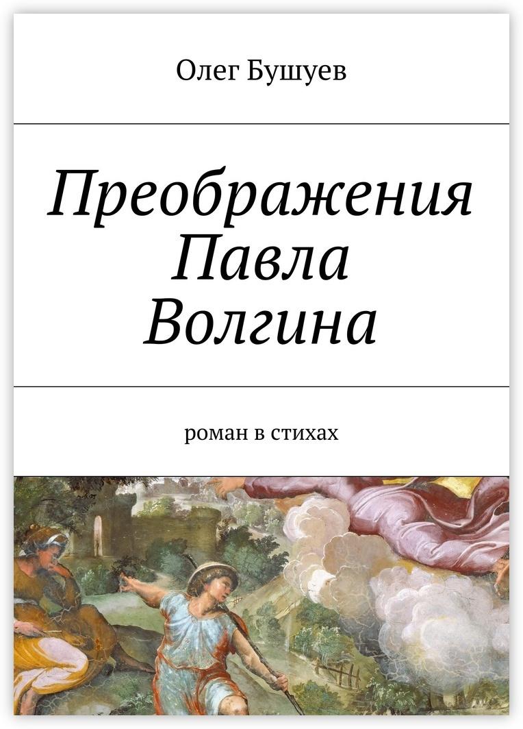 Преображения Павла Волгина #1