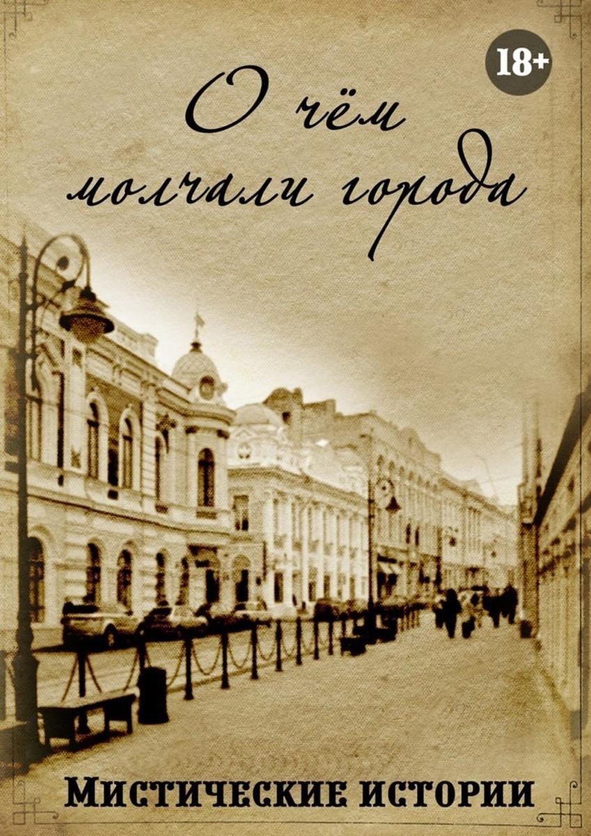 О чём молчали города. Мистические истории   Роз Рената, Макарова Ольга  #1
