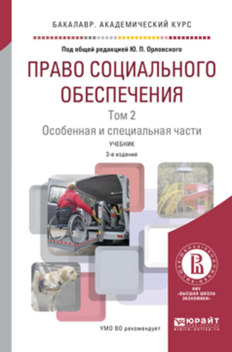 Право социального обеспечения в 2 т. Том 2. Особенная и специальная части 3-е изд., пер. и доп. Учебник #1