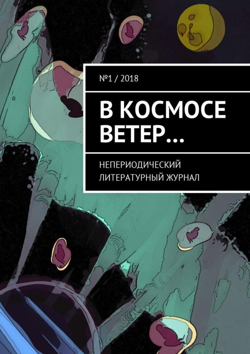 В космосе ветер… Непериодический литературный журнал | Пайкес Антон, Дудкевич Дмитрий  #1