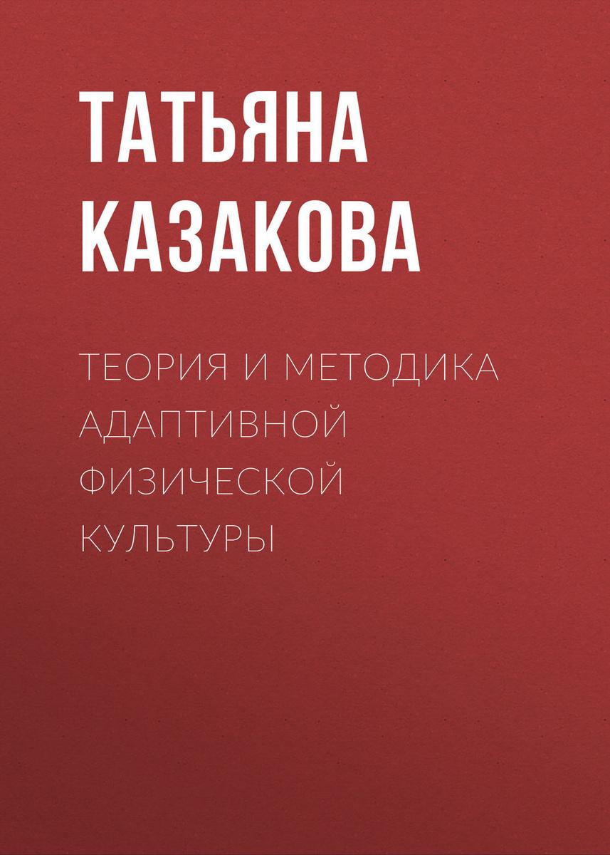 Теория и методика адаптивной физической культуры | Казакова Татьяна Николаевна  #1