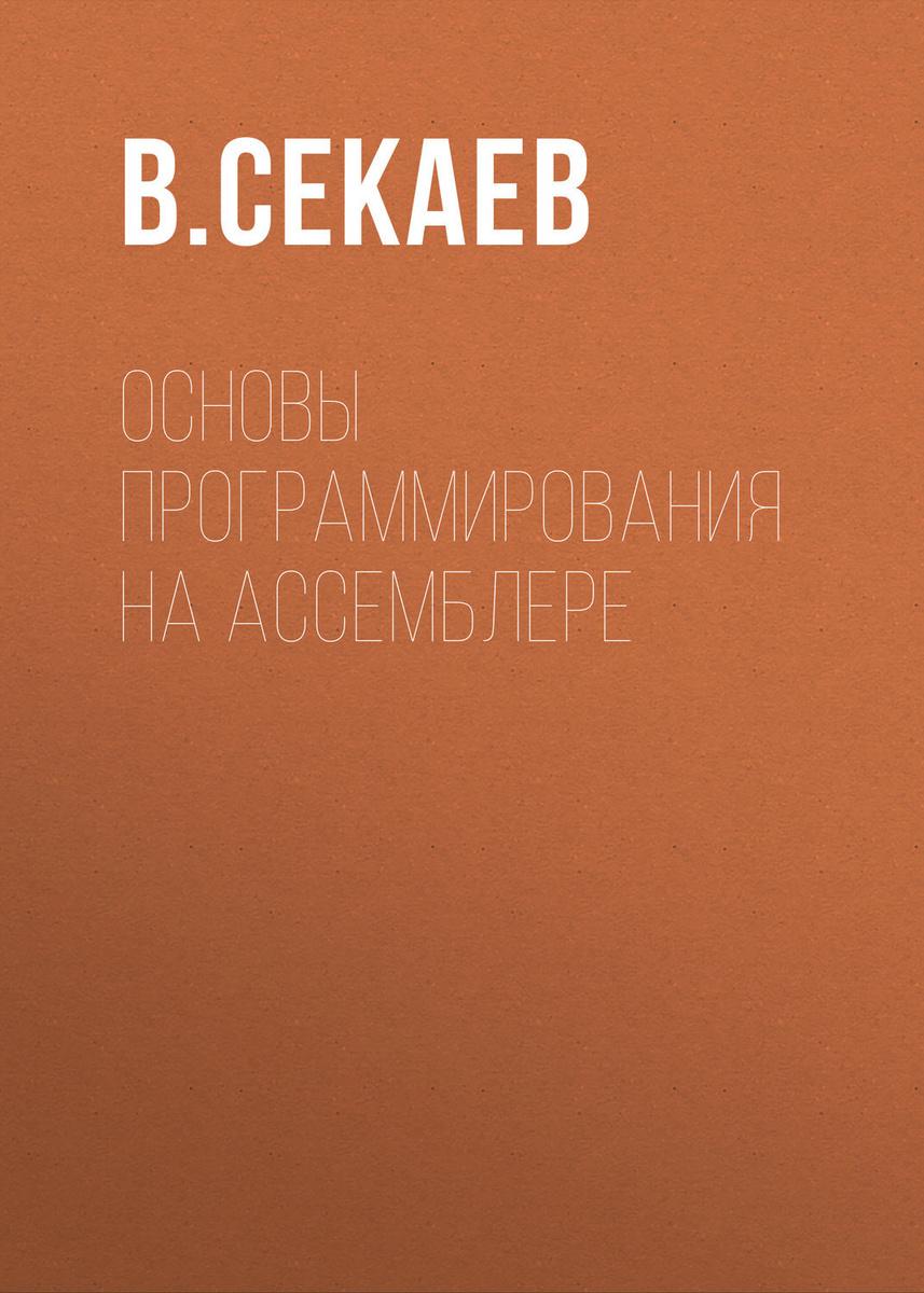 Основы программирования на Ассемблере   Секаев В. Г. #1