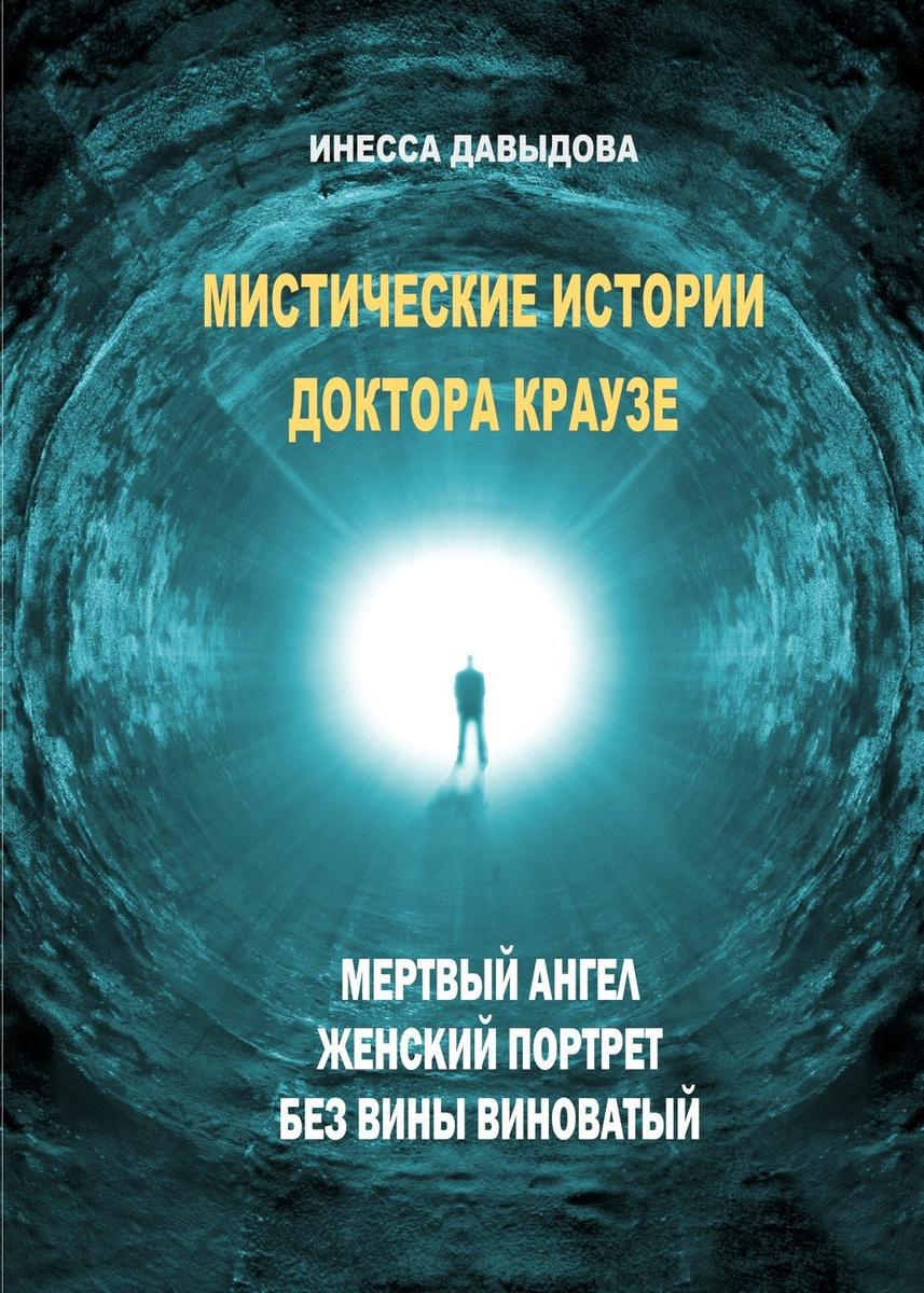 Мистические истории доктора Краузе. Сборник №2 | Давыдова Инесса Рафаиловна  #1