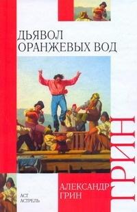 Дьявол Оранжевых Вод | Грин Александр Степанович #1