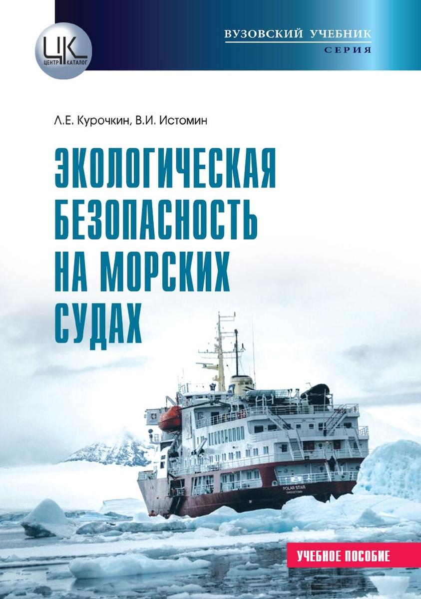 Экологическая безопасность на морских судах. Учебное пособие | Курочкин Л. Е., Коптелов В. А.  #1