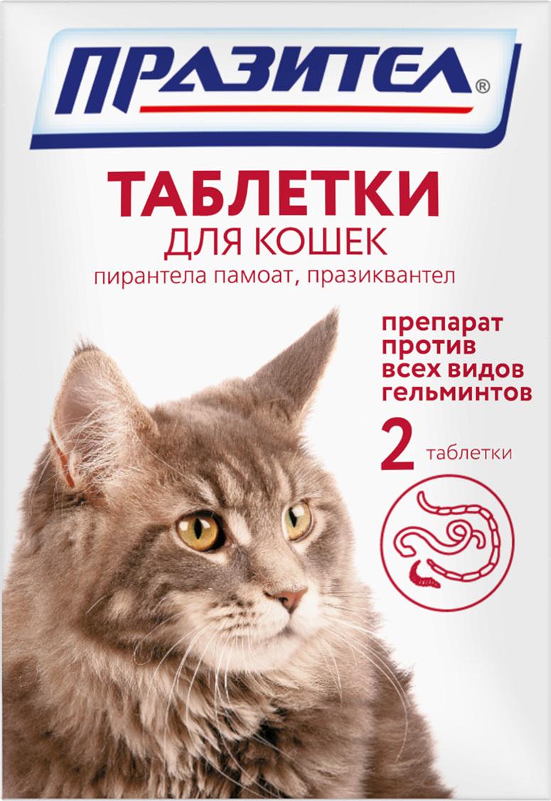Таблетки Празител для кошек от круглых и ленточных глистов  #1