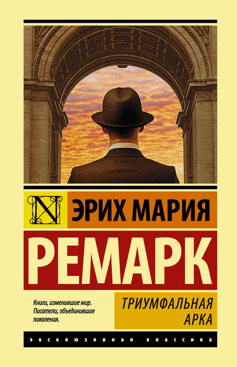 Триумфальная арка / ARC DE TRIOMPHE (ARC OF TRIUMPH) | Ремарк Эрих Мария  #1