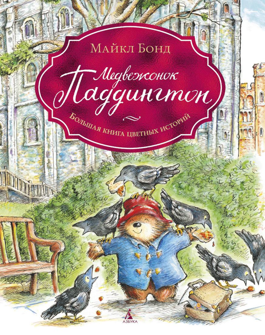 Медвежонок Паддингтон. Большая книга цветных историй | Бонд Майкл  #1