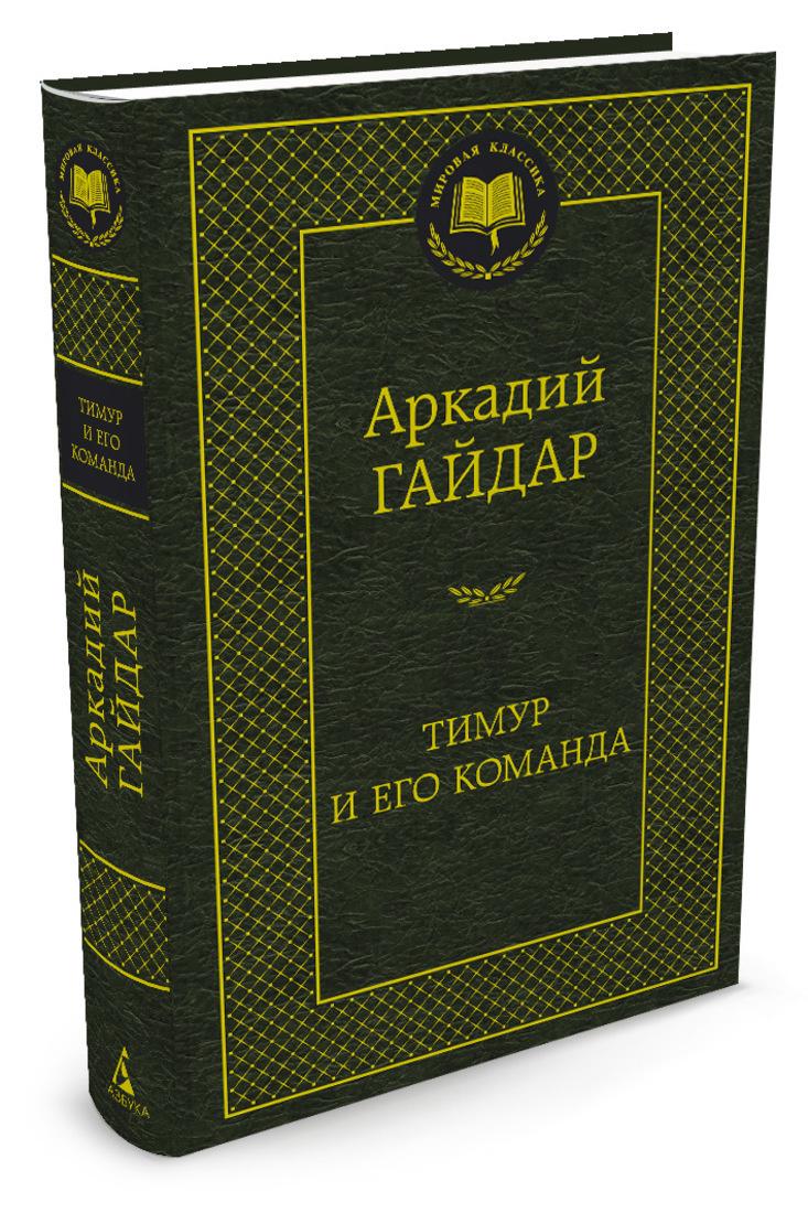 Тимур и его команда | Гайдар Аркадий #1