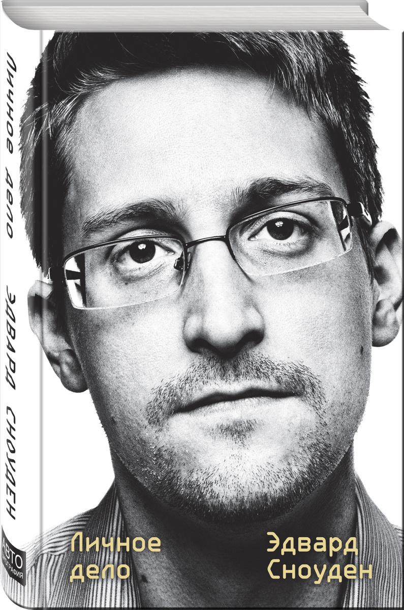 Эдвард Сноуден. Личное дело | Сноуден Эдвард #1