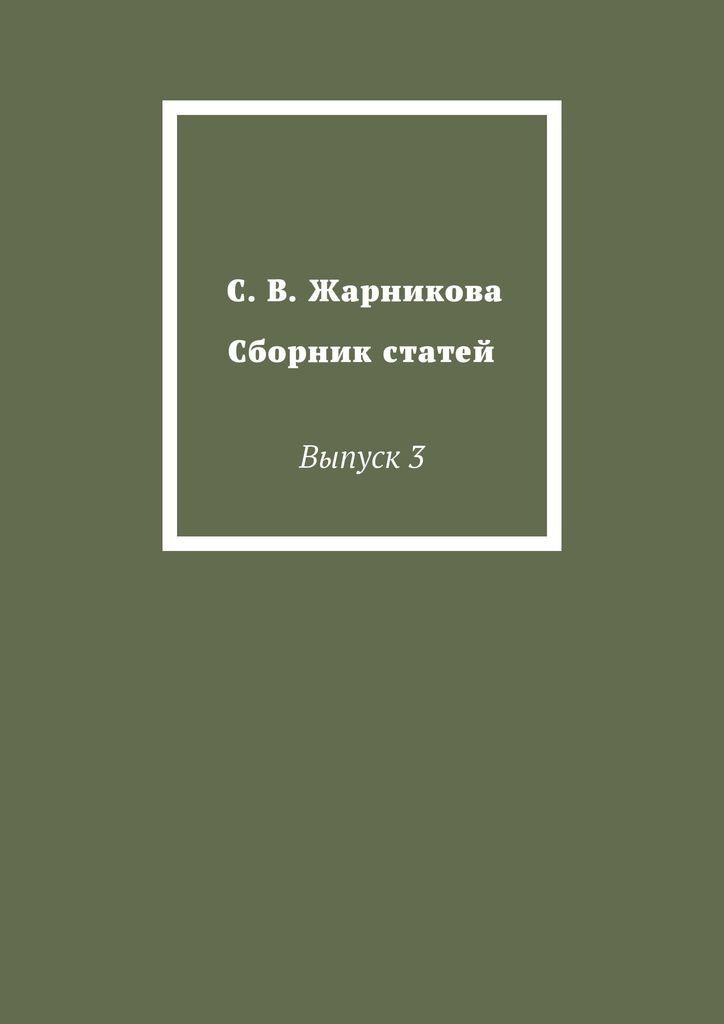 С. В. Жарникова. Сборник статей #1