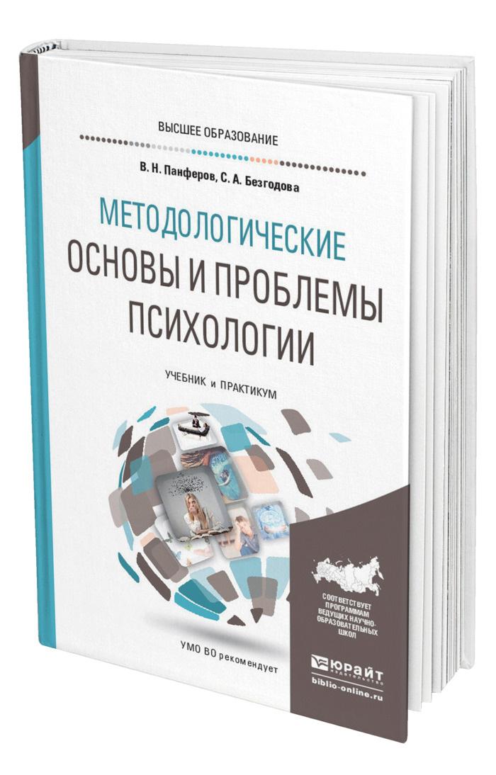 Методологические основы и проблемы психологии #1