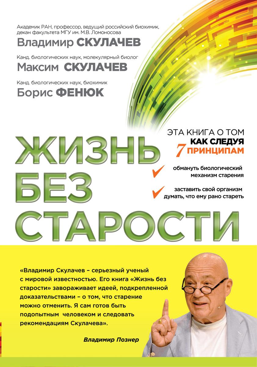 Жизнь без старости   Скулачев Владимир Петрович, Скулачев Максим Владимирович  #1