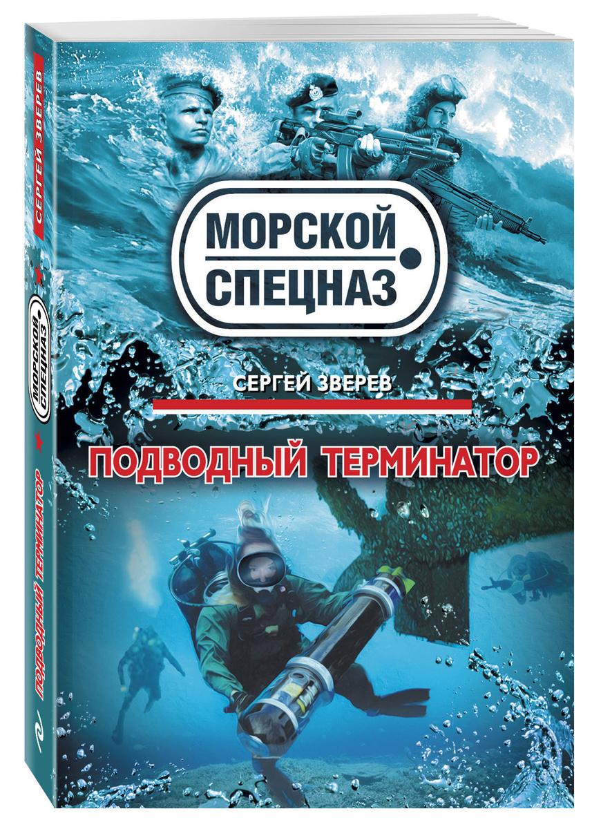 Подводный терминатор | Зверев Сергей Иванович #1