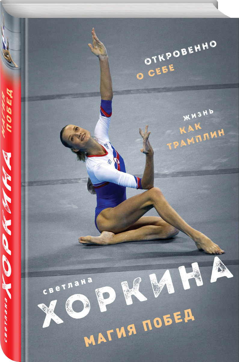 Магия побед   Хоркина Светлана Васильевна #1