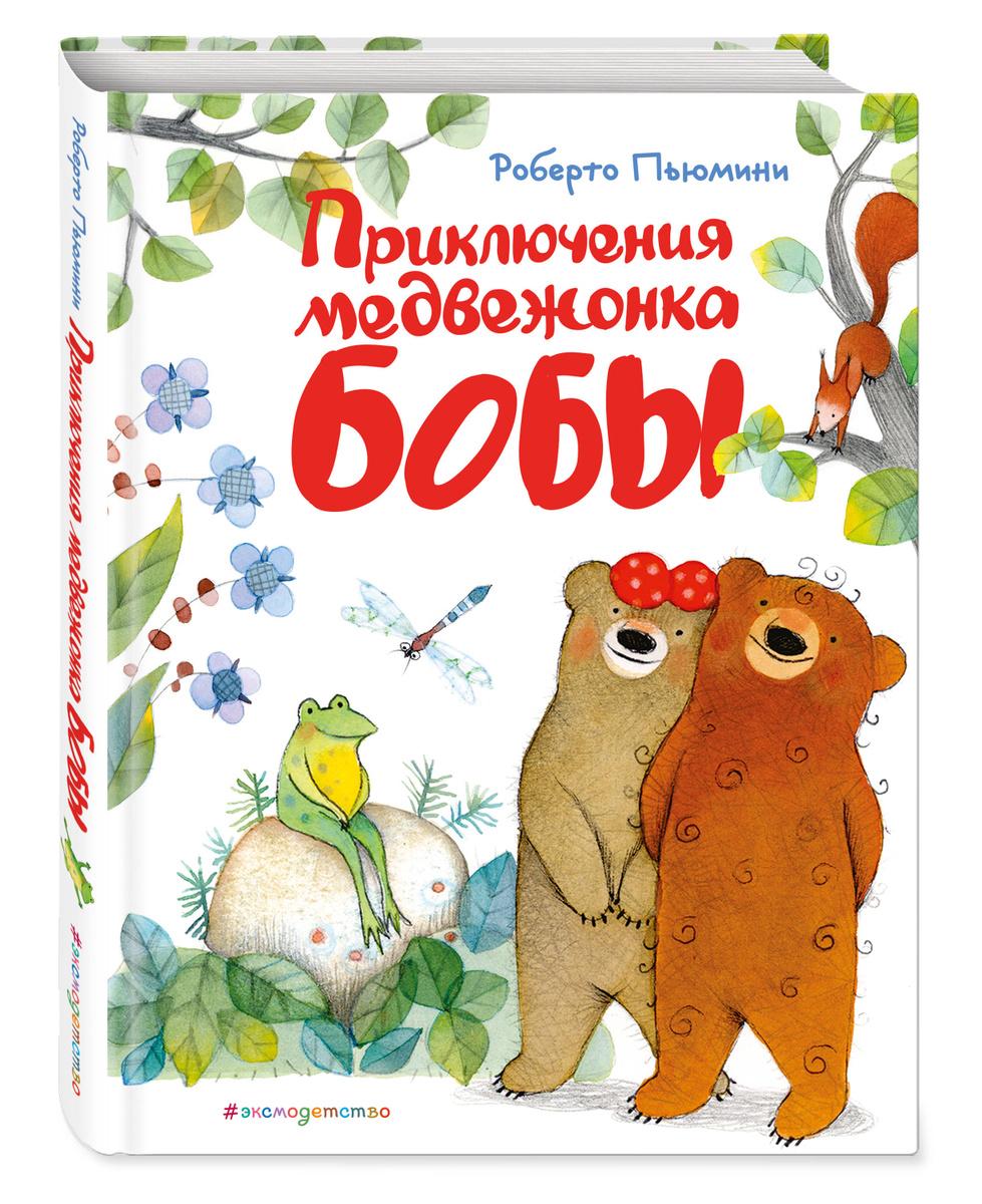 Приключения медвежонка Бобы (ил. А. Курти) | Пьюмини Роберто  #1