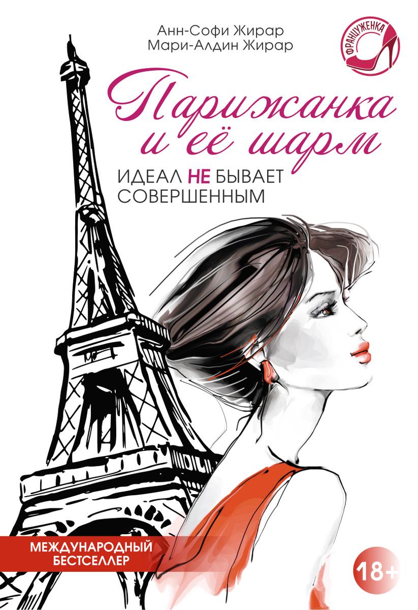 Парижанка и ее шарм | Жирар Анн-Софи, Жирар Мари-Алдин #1