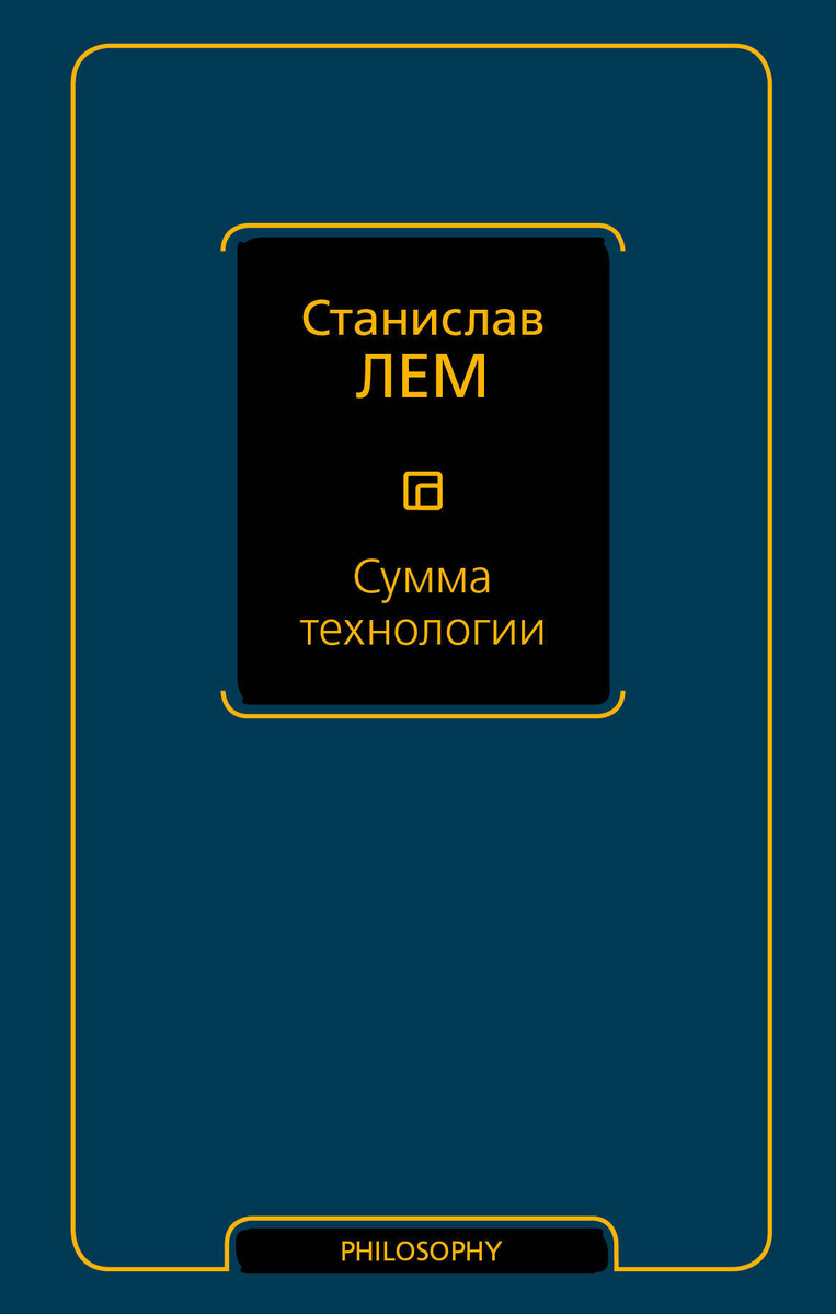 Сумма технологии | Лем Станислав #1