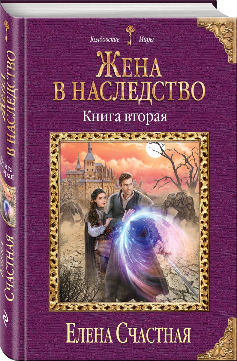 (2019)Жена в наследство. Книга вторая | Счастная Елена Сергеевна  #1