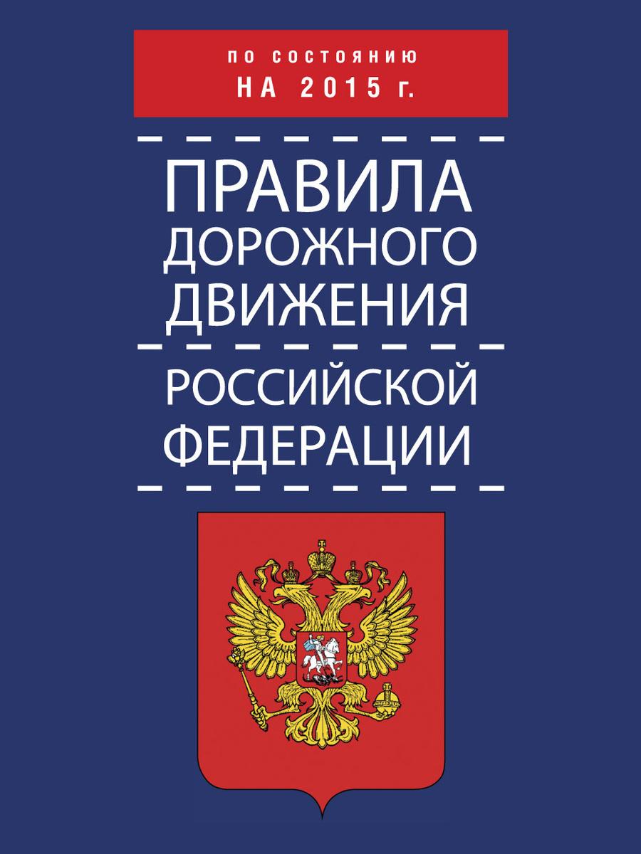 Правила дорожного движения Российской Федерации по состоянию на 2015 г.   Нет автора  #1