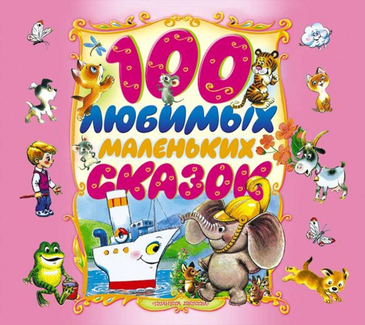 100 любимых маленьких сказок | Народное творчество (Фольклор)  #1