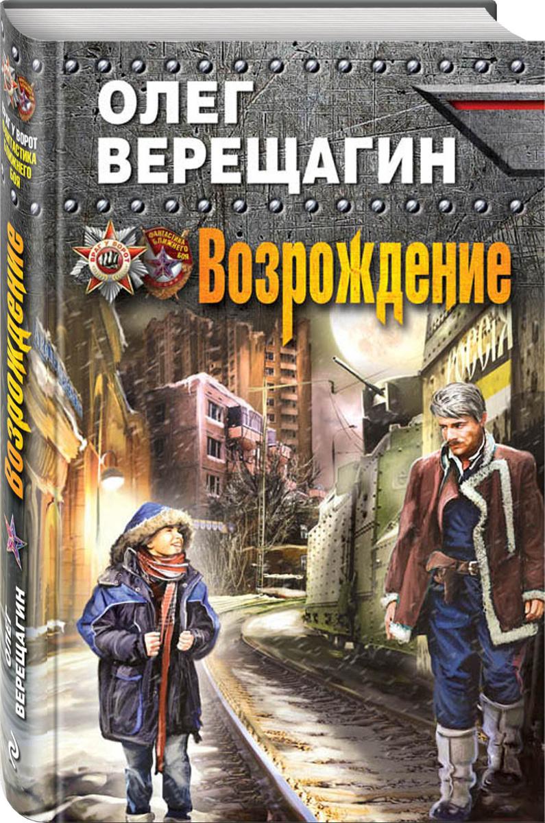 Возрождение   Верещагин Олег Николаевич #1