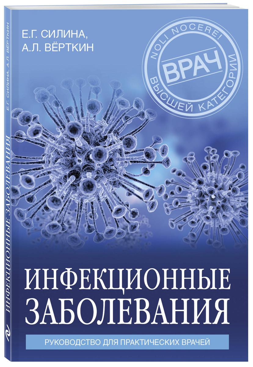 (2019)Инфекционные заболевания. Руководство для практических врачей   Силина Елена Геннадьевна, Вёрткин #1