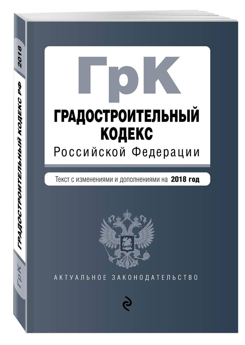 Градостроительный кодекс Российской Федерации. Текст с изм. и доп. на 2018 год | Нет автора  #1