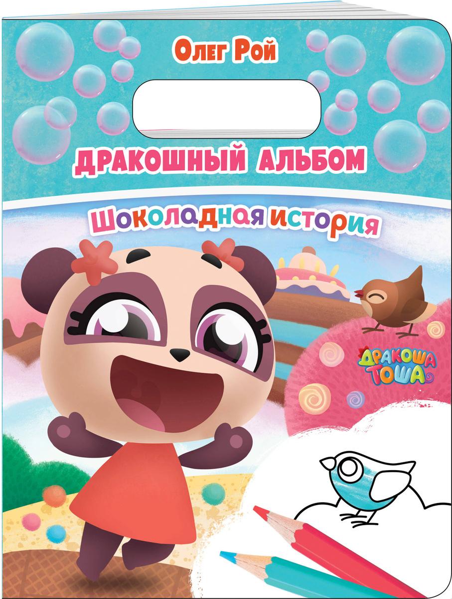 Дракошный альбом. Шоколадная история | Рой Олег #1