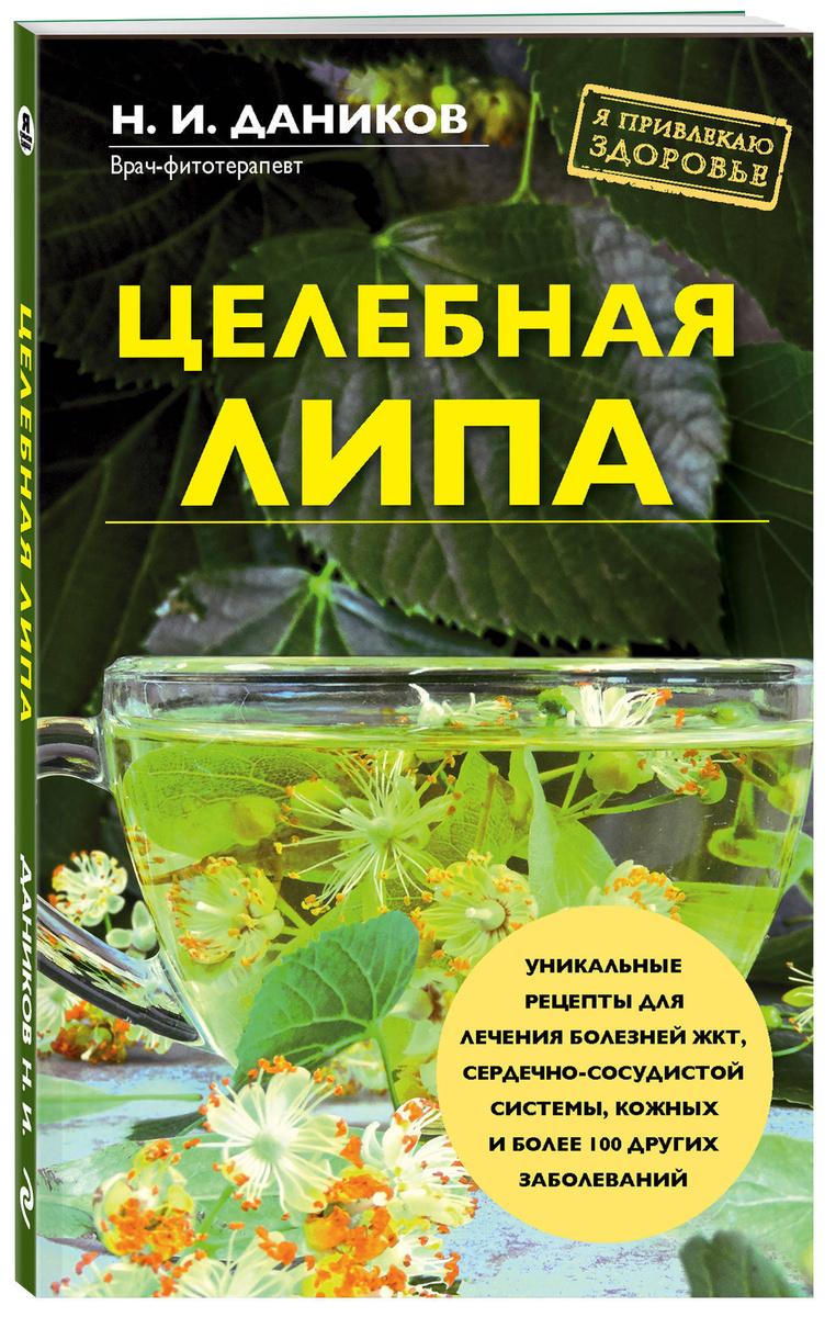 Целебная липа | Даников Николай Илларионович #1