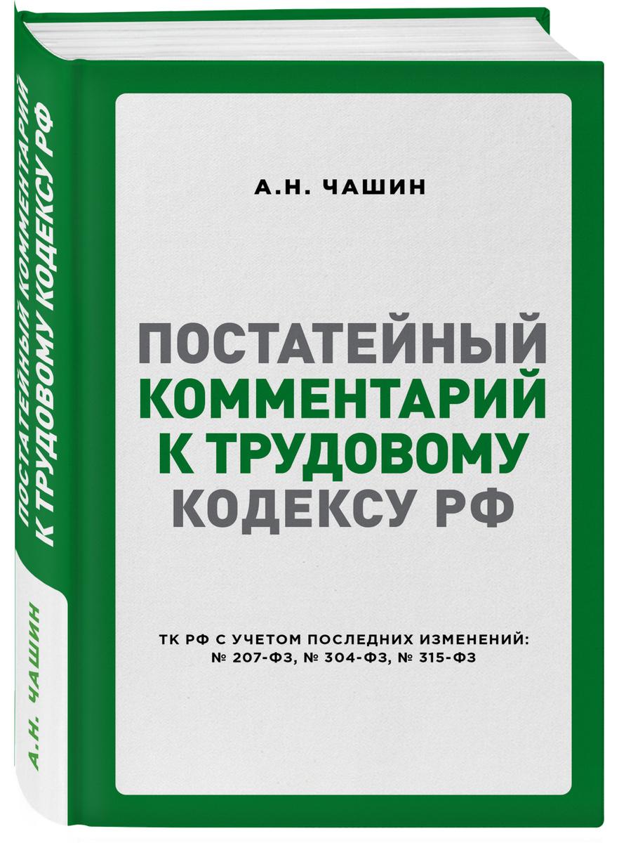 Постатейный комментарий к Трудовому кодексу РФ   Чашин Александр Николаевич  #1