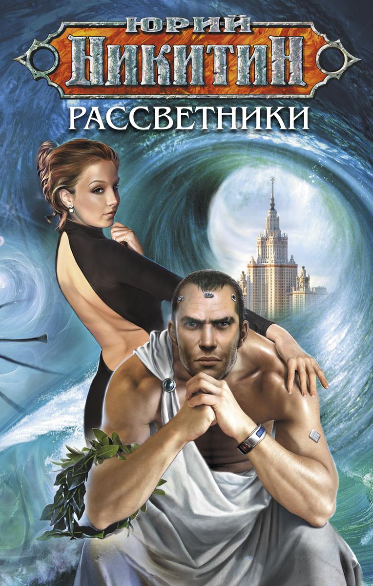 Рассветники | Никитин Юрий Александрович #1