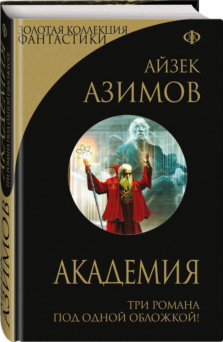 Академия | Азимов Айзек #1