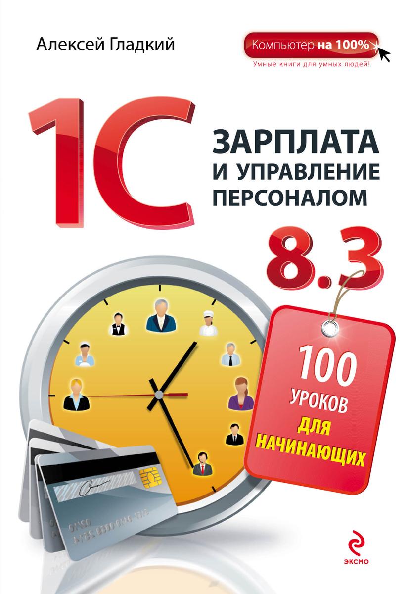(2015)1С Зарплата и управление персоналом 8.3. 100 уроков для начинающих | Гладкий Алексей Анатольевич #1