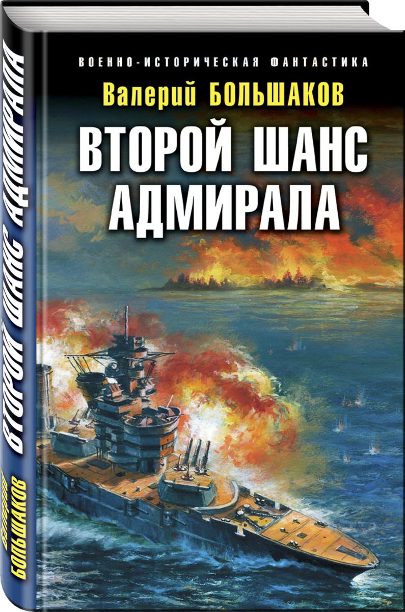 Второй шанс адмирала | Большаков  Валерий Петрович #1