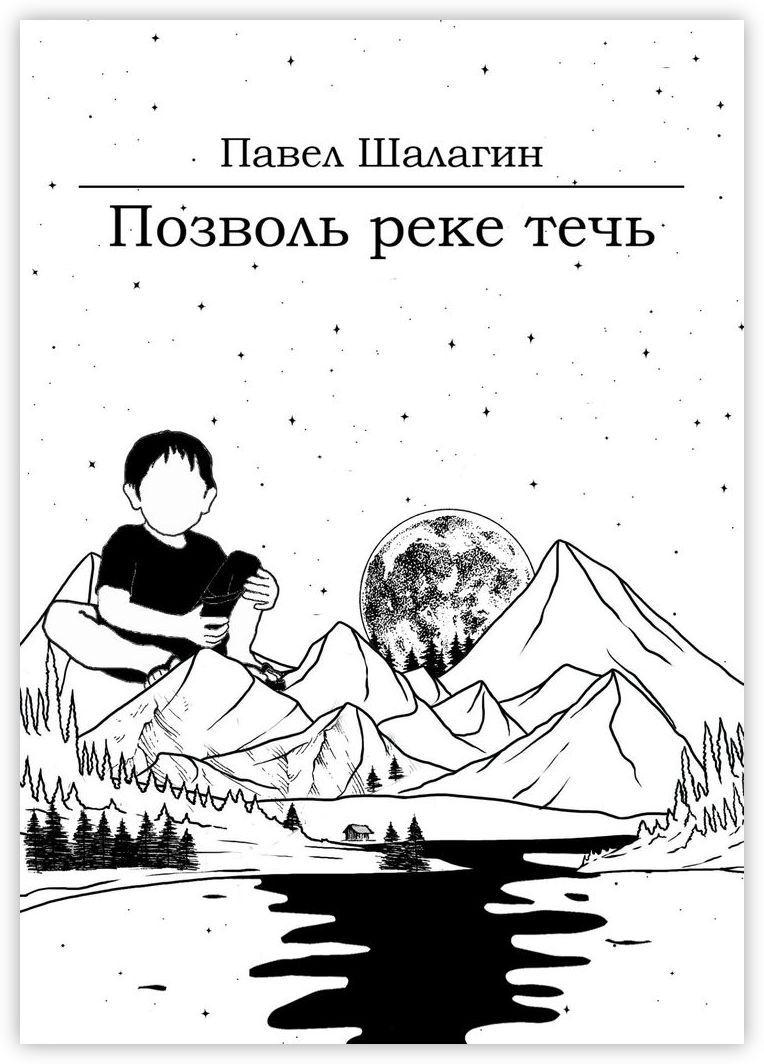 Позволь реке течь #1