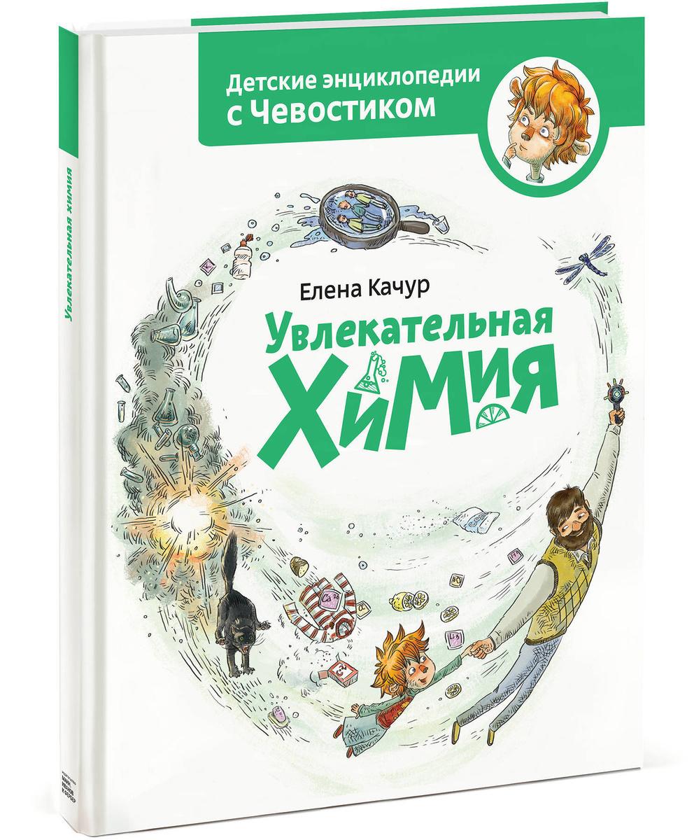 Увлекательная химия. Энциклопедии с Чевостиком | Качур Елена Александровна  #1