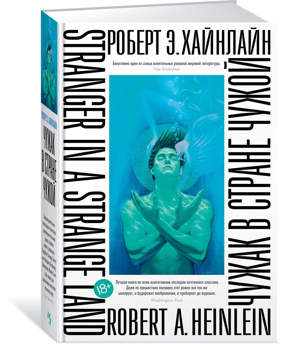 Чужак в стране чужой | Хайнлайн Роберт Э. #1