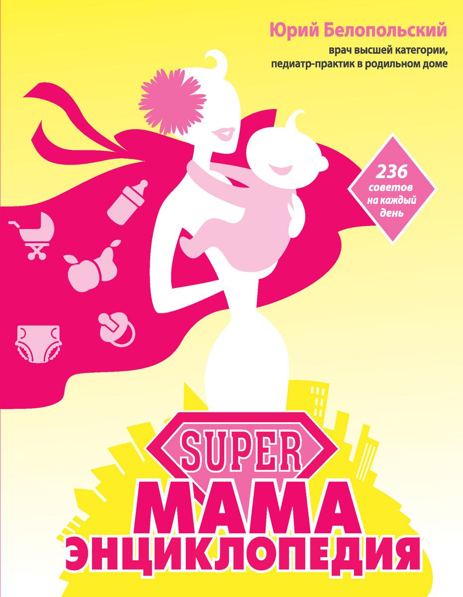 SUPER мама: энциклопедия | Белопольский Юрий Аркадьевич #1