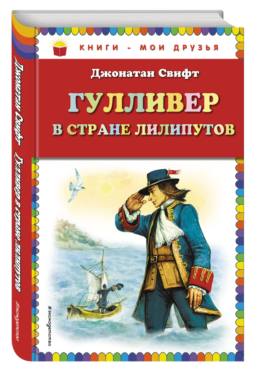 Гулливер в стране лилипутов (ил. А. Симанчука) | Свифт Джонатан  #1
