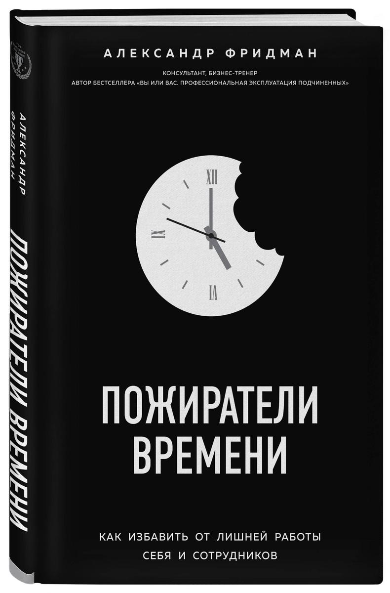 Пожиратели времени. Как избавить от лишней работы себя и сотрудников | Фридман Александр Семенович  #1