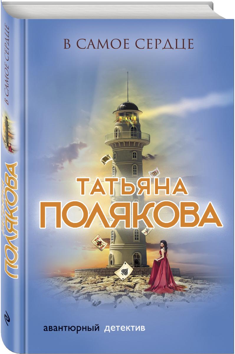 (2018)В самое сердце | Полякова Татьяна Викторовна #1